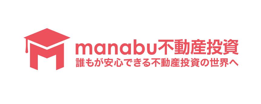 manabu不動産投資